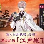 【刀剣乱舞】7-3「江戸城下」のボスマスで稀に亀甲貞宗がドロップします!