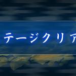 【刀剣乱舞】7-3「江戸城下」クリアしました!部隊編成・報酬まとめ