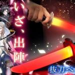 【刀剣乱舞】プレミアムバンダイより抜刀ペンライトが販売開始に!