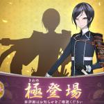 【刀剣乱舞】薬研藤四郎の極が実装されました!花丸の2話のストーリー公開!