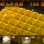 【刀剣乱舞】大阪城100階まで到達しました!後藤藤四郎ドロップ・部隊編成まとめ