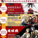 【刀剣乱舞】11~12月に開催のイベント・キャンペーンが公開に!鍛刀・秘宝の里・連隊戦!