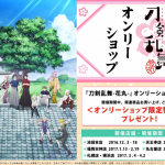 【刀剣乱舞】『刀剣乱舞-花丸-』オンリーショップが全国6店舗で開催決定!