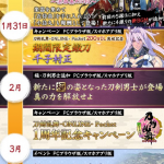 【刀剣乱舞】1~3月のイベント・キャンペーンが公開に!新極・楽器集め・村正実装など!