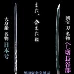 【とうらぶ】福岡市博物館に圧切長谷部・日本号を見に行ってきました!(2017)