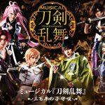 【とうらぶ】ミュージカル『刀剣乱舞』 ~三百年の子守唄~のライビュに当選しました!