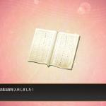 【とうらぶ】イベント「秘宝の里 楽器集めの段 其の3」でへし切長谷部の近侍曲を入手しました!
