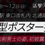 【とうらぶ】『活撃 刀剣乱舞』の薬研藤四郎と蜻蛉切のビジュアルが公開に!
