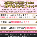 【とうらぶ】刀剣乱舞-ONLINE- Pocket一周年ありがとうキャンペーンが開始に!