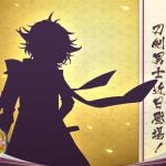 【とうらぶ】新たに極姿の刀剣男士のシルエットが公開に!