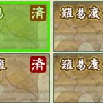 【とうらぶ】イベント「江戸城潜入調査」で鍵集めに効率のいいマップはどれ?