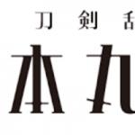 【とうらぶ】5月13日より仙台で本丸博が開催決定!九州も現在検討中!