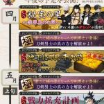 【刀剣乱舞】4~5月のイベント・キャンペーンが公開に!新極・楽器集め・戦力拡充計画など!