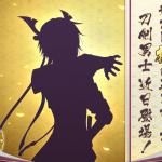 【とうらぶ】新たに極姿の刀剣男士のシルエットが公開に!信濃藤四郎か?