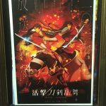 【とうらぶ】『活撃 刀剣乱舞』第1話先行上映会のライブビューイングに行ってきました!※ネタバレあり