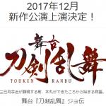 【とうらぶ】舞台『刀剣乱舞』が12月に新作公演が決定!!東京・大阪・福岡で公演予定!