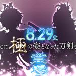 【とうらぶ】8月29日に物吉貞定と浦島虎徹の極が実装に!