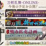 【とうらぶ】8月下旬から9月上旬のイベント・キャンペーン!新極2振・新刀剣男士・戦力拡充計画!