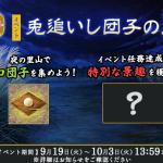 【とうらぶ】新イベント「兎追いし団子の里」が開催!ルール・攻略まとめ!