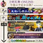 【とうらぶ】9月下旬から10月のイベント・キャンペーン!新刀剣男士・大阪城・新極!