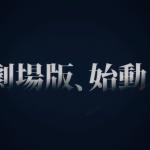 【とうらぶ】『活撃 刀剣乱舞』が劇場版決定!!