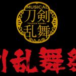【とうらぶ】真剣乱舞祭2017の大阪公演に当選しました!