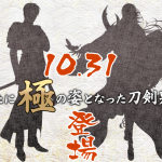 【とうらぶ】10月31日にへし切長谷部、宗三左文字の極が実装に!