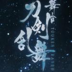【とうらぶ】舞台『刀剣乱舞』ジョ伝 三つら星刀語り~の大千秋楽に当選しました!