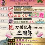 【とうらぶ】審神者就任三周年・リリース三周年記念キャンペーンが開催!