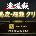 【とうらぶ】イベント「連隊戦」其の4にて日向正宗を入手しました!