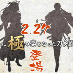 【とうらぶ】2月27日に千子村正と亀甲貞宗の極が実装されます!