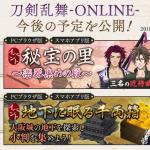 【とうらぶ】3月~4月のイベント・キャンペーンが公開に!新たな近侍曲・大阪城イベント!