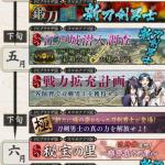 【とうらぶ】4月~6月のイベント・キャンペーンが公開に!新刀剣男士実装、江戸城など!