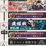 【とうらぶ】5月~8月のイベント・キャンペーンが公開に!新イベントや新刀剣男士など!