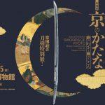 【とうらぶ】特別展「京のかたな」in京都にて刀剣男士のモチーフになった刀が20振以上展示されます!