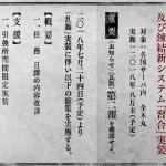 【とうらぶ】7月24日から引換所が実装されます!日課任務の内容も変更に!