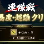 【とうらぶ】イベント「連隊戦 初夏の陣」其の5にて新刀剣男士「千代金丸」を入手しました!