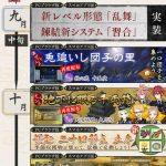 【とうらぶ】9月~10月のイベント・キャンペーンが公開に!乱舞レベル実装や新イベントも!