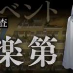 【とうらぶ】10月下旬開催予定「特命調査 聚楽第」の告知動画が公開に!