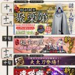 【とうらぶ】11月~12月のイベント・キャンペーンが公開に!新刀剣男士の実装・大太刀の極など!