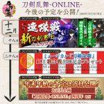 【とうらぶ】12月下旬のイベント・キャンペーンが公開に!新刀剣男士の実装・新ボイス追加など!