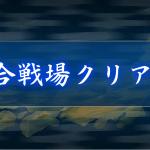 【とうらぶ】8-1「阿弥陀ヶ峰」クリアしました!マップ・敵の強さ・部隊編成まとめ