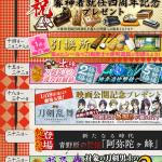 【とうらぶ】四周年記念のイベント・キャンペーンが公開に!新規ボイス、映画公開記念プレゼントなど!