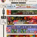 【とうらぶ】2月までのイベント・キャンペーンが公開に!節分イベントや鍛刀キャンペーンにて新刀剣男士の実装・など!