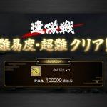 【とうらぶ】イベント「連隊戦」其の6にて祢々切丸を入手しました!