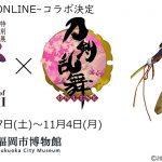 【とうらぶ】9月4日より福岡市博物館にて侍展×刀剣乱舞-ONLINE-のコラボが決定しました!