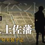 【とうらぶ】新イベント「特命調査 文久土佐藩」続報!新キャラが2振登場!
