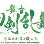 【とうらぶ】刀ステ新作公演のタイトルとキービジュアルが公開に!