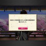 【とうらぶ】イベント「特命調査 文久土佐藩」にて南海太郎朝尊を入手しました!※ネタバレあり