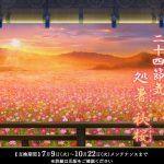 【とうらぶ】新景趣【二十四節気 処暑・秋桜】が実装されました!入手方法まとめ